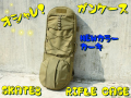 TMC  【ガンケース】 SKATE8 RIFLE CASE <KHAKI>