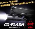 東京マルイ CQ-FLASH  CQフラッシュ LED ライト