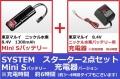 【18才以上用】 東京マルイ  【バッテリー】【充電器】 SYSTEM スターター2点セット Mini Sバッテリー 充電器バージョン(約6時間)