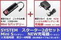 【18才以上用】 東京マルイ  【バッテリー】【充電器】 SYSTEM スターター2点セット Mini Sバッテリー NEW充電器バージョン(約3~4時間)