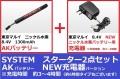 【18才以上用】 東京マルイ  【バッテリー】【充電器】 SYSTEM スターター2点セット AKバッテリー NEW充電器バージョン(約3~4時間)
