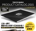 東京マルイ  【カタログ】 PRODUCT CATALOG 2015(プロダクト カタログ)