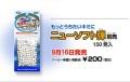 【7才以上用】 東京マルイ  【特急ガンシリーズ専用】 ニューソフト弾 150発入り