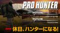 東京マルイ  【ボルトアクションエアーライフル】 PRO HUNTER ステンレス・リアルショックバージョン