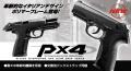 東京マルイ  【ガスブローバック】 Px4