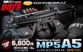 【10才以上用】 東京マルイ  【電動ガン BOYS 第2弾】 Heckler & Koch MP5 A5