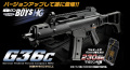 【10才以上用】 東京マルイ  【電動ガン BOYS HG】 G36C