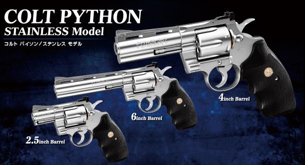 東京マルイ  【ガスリボルバー】 COLT PYTHON <STENLESS Model>