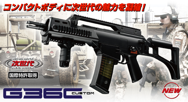 【18才以上用】【超高性能】【初心者】 東京マルイ  【次世代電動ガン】 G36C CUSTOM