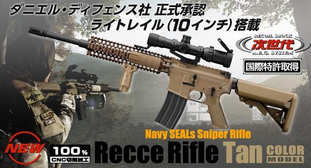 【18才以上用】【超高性能】【初心者】 東京マルイ  【次世代電動ガン】 Navy SEALs  RECCE RIFLE <TAN>
