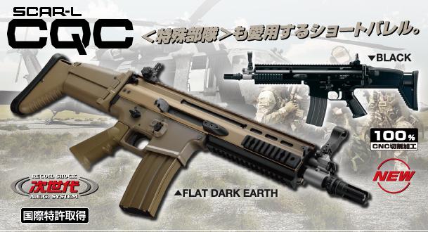 【18才以上用】【超高性能】【初心者】 東京マルイ  【次世代電動ガン】 SCAR-L CQC