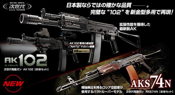 【18才以上用】【超高性能】【初心者】 東京マルイ  【次世代電動ガン】 AK102
