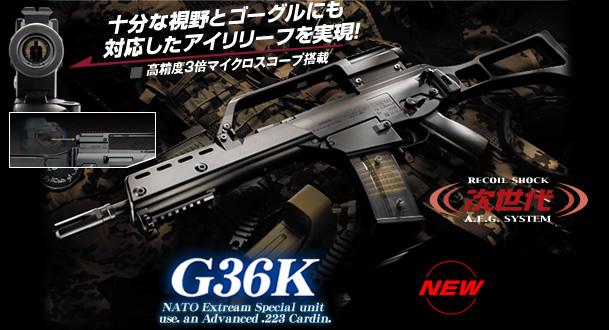 【18才以上用】【超高性能】【初心者】 東京マルイ  【次世代電動ガン】 G36K