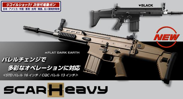 【18才以上用】【超高性能】【初心者】 東京マルイ  【次世代電動ガン】 SCAR Heavy