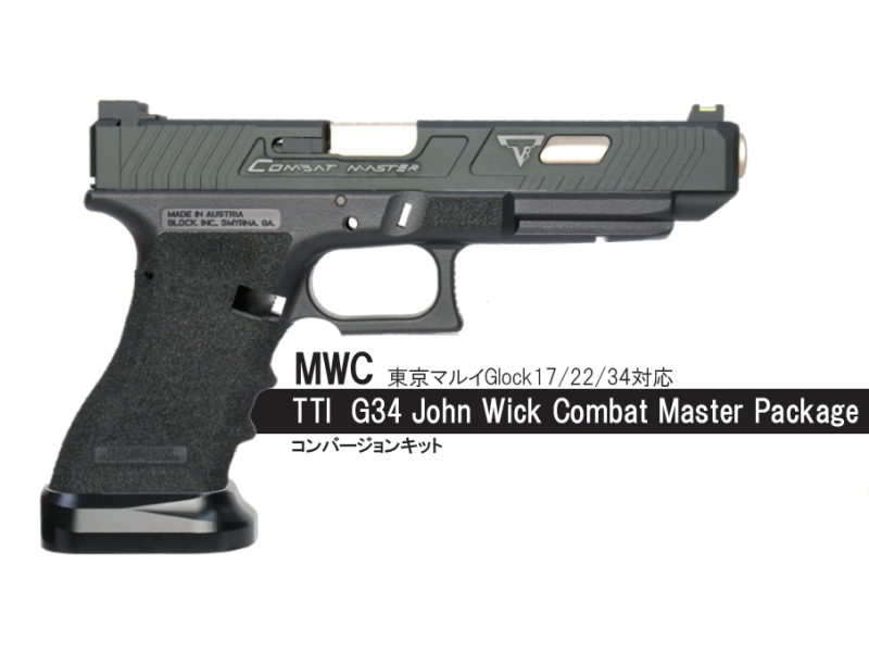 MWC TTI G34 John Wick Combat Master Packageキット