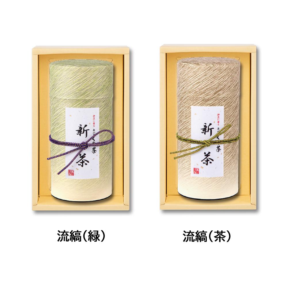 流縞(ナガレシマ) 新茶 特撰ぐり茶 150号 150g×1本(箱入)(4月下旬予定)