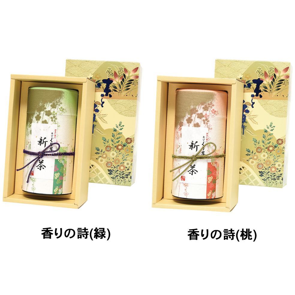 香りの詩(カオリノウタ) 新茶 特撰ぐり茶 150号 150g×1本(箱入)(4月下旬予定)