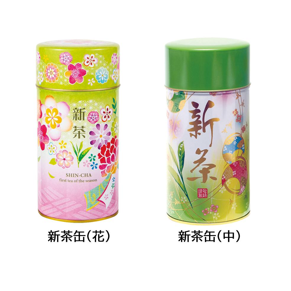 新茶缶(シンチャカン) 新茶 特撰ぐり茶 100号 120g×1本(新茶カートン入)(5月上旬予定)