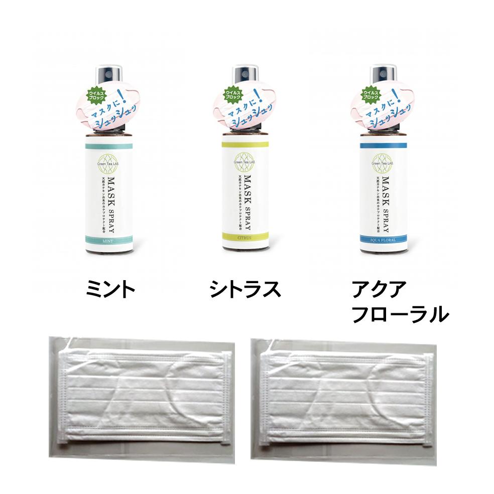 抗菌・抗ウイルスマスクスプレー(天然カテキン由来のカテプロテクト配合) 各種+サージカルマスク2枚