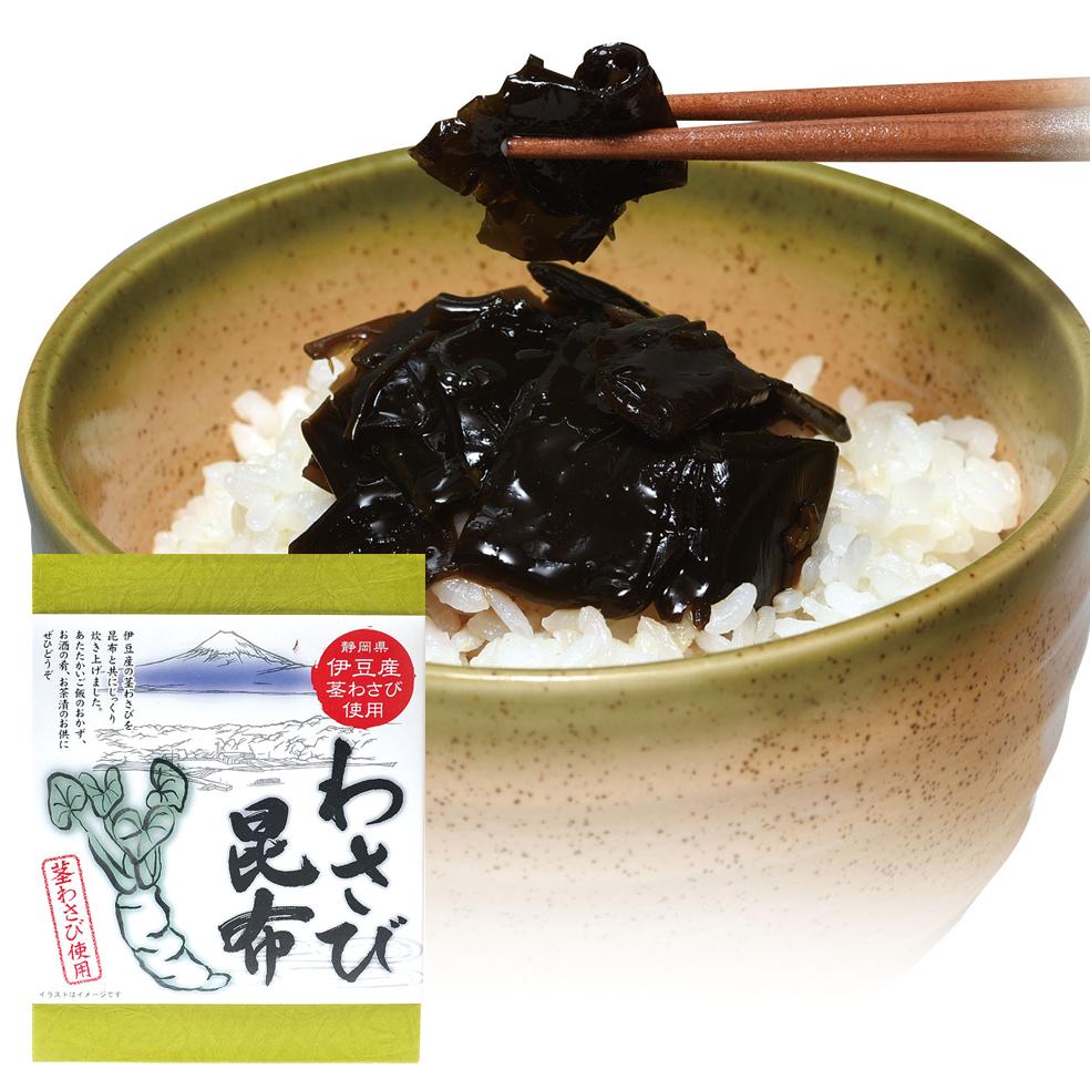 わさび昆布 180g(静岡県伊豆産茎わさび使用)