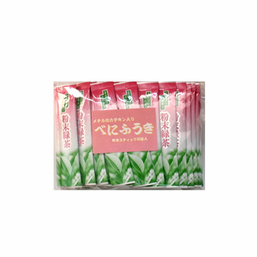 お徳用 粉末べにふうき(スティックタイプ) 0.8g×50包
