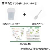 抹茶ミニシェイカー 簡単2点セット(使い方のしおり付き)(粉末茶でもご利用いただけます。)