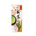 新茶 特撰ぐり茶 200号 40g(4月下旬予定)