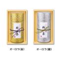 オーロラ 新茶 特撰ぐり茶 150号 150g×1本(箱入)(4月下旬予定)
