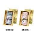 吉野桜(ヨシノザクラ) 新茶 特撰ぐり茶 150号 150g×1本(箱入)(4月下旬予定)