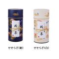 せせらぎ 新茶 特撰ぐり茶 100号 120g×1本(新茶カートン入)(5月上旬予定)