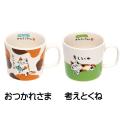 お茶屋の看板ネコ みたらしちゃん マグカップ(おつかれさま)