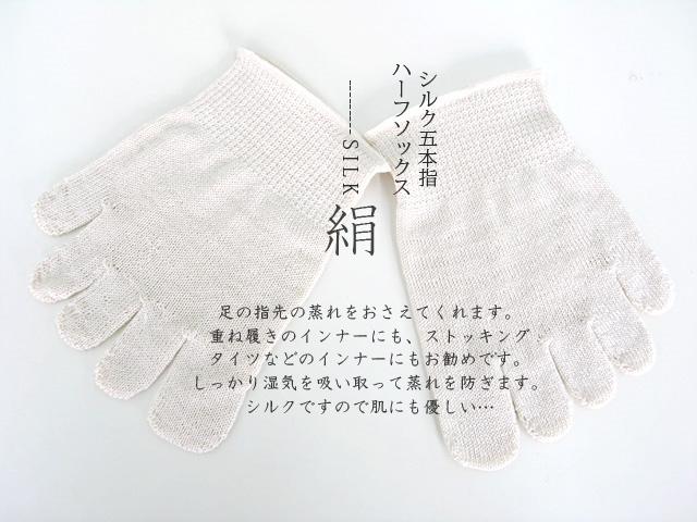 20130307 シルク五本指ハーフソックス