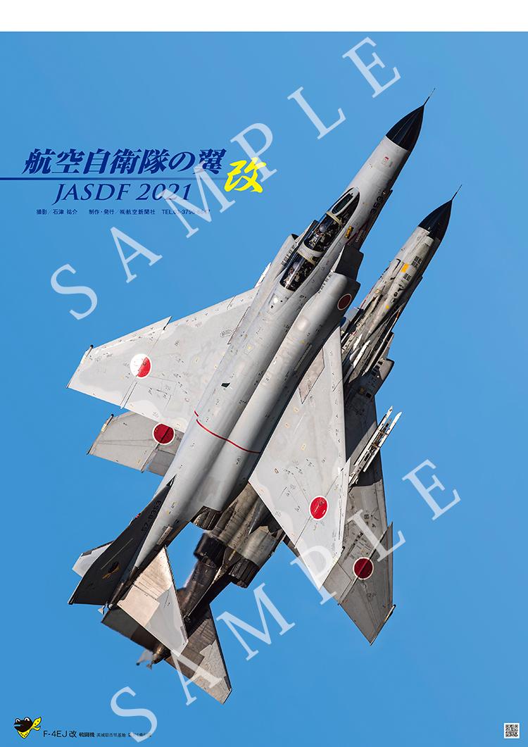 航空自衛隊カレンダータテ型