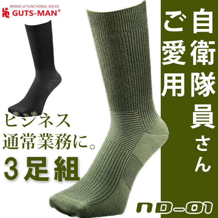ND-01 機能性サポートソックス【3足組】