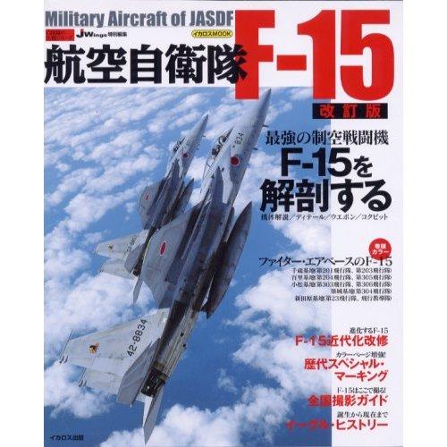 航空自衛隊F-15 改訂版 ( 自衛隊の名機シリーズ)