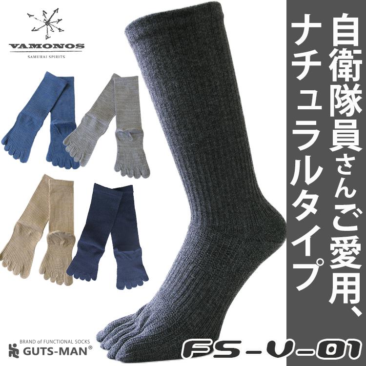 FS-V-01 五本指ストロングソックス【登山】【ウォーキング】【自衛隊】【長距離歩行】