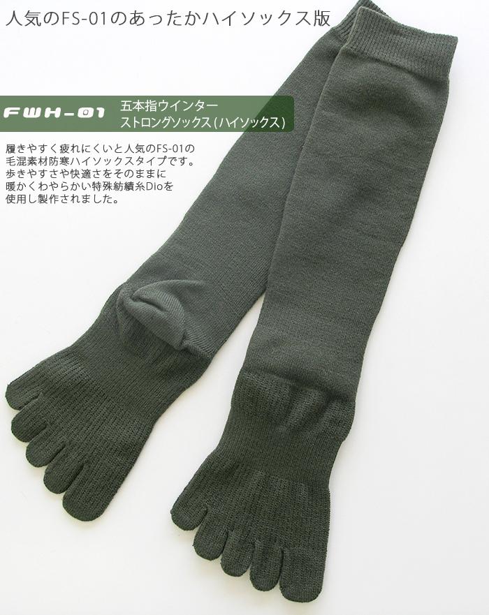 五本指ウインターストロングソックス(ハイソックス)【防寒】 FWH-01
