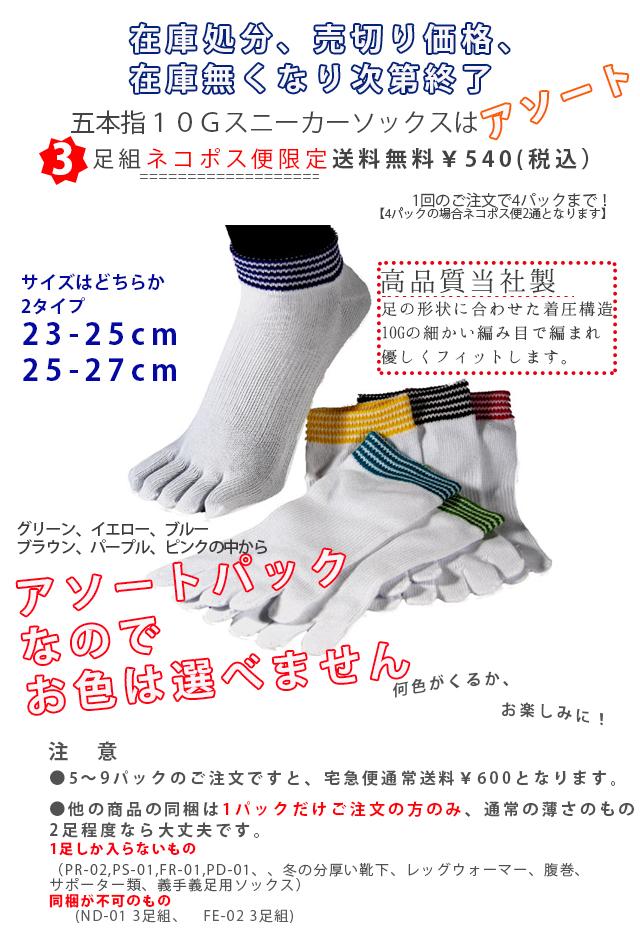 【送料無料】ネコポス便限定!五本指10Gスニーカーソックス3足組アソート