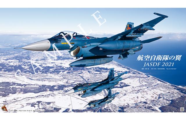 航空自衛隊カレンダーヨコ型