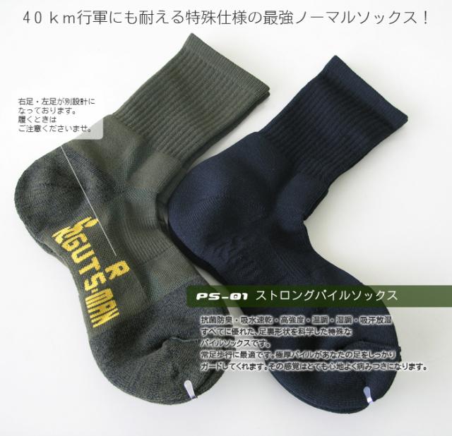 PS-01 ストロング・パイルソックス ガッツマンスペシャル