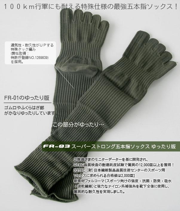 FR-03ガッツマン6 スーパーストロング五本指ソックス【ゆったり版】