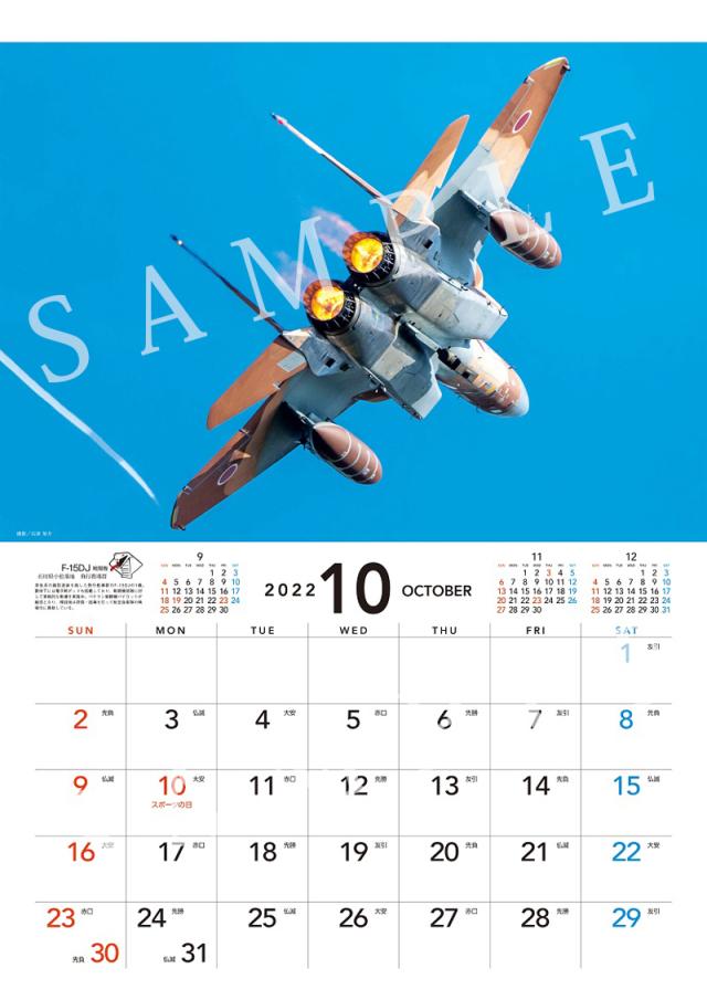 2022年カレンダー タテ型