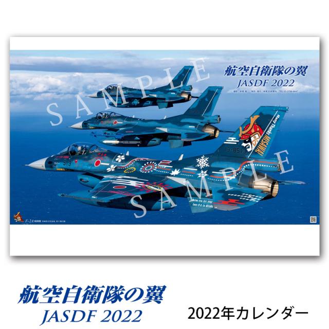 2022年カレンダー ヨコ型