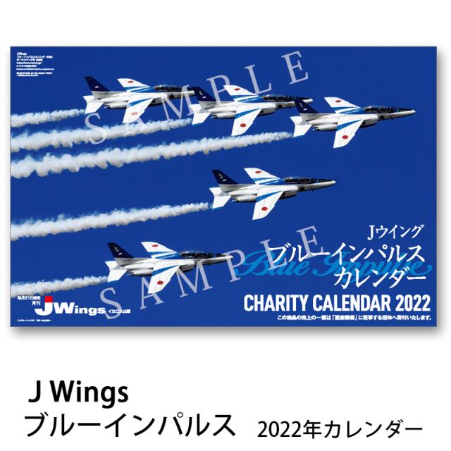 JWingsブルーインパルスカレンダー2022年
