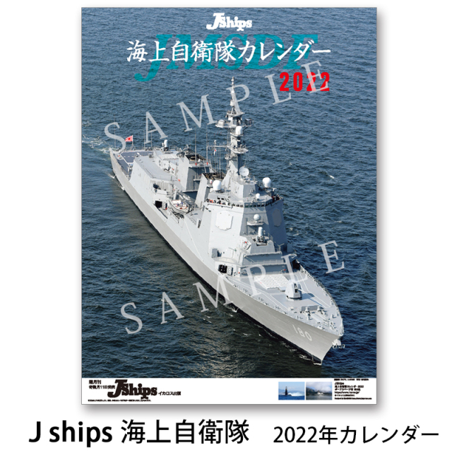 JShips海上自衛隊カレンダー2022年