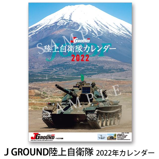 JGROUND EX 陸上自衛隊カレンダー2022年