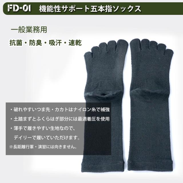 FD-01 1足組 SSサイズ