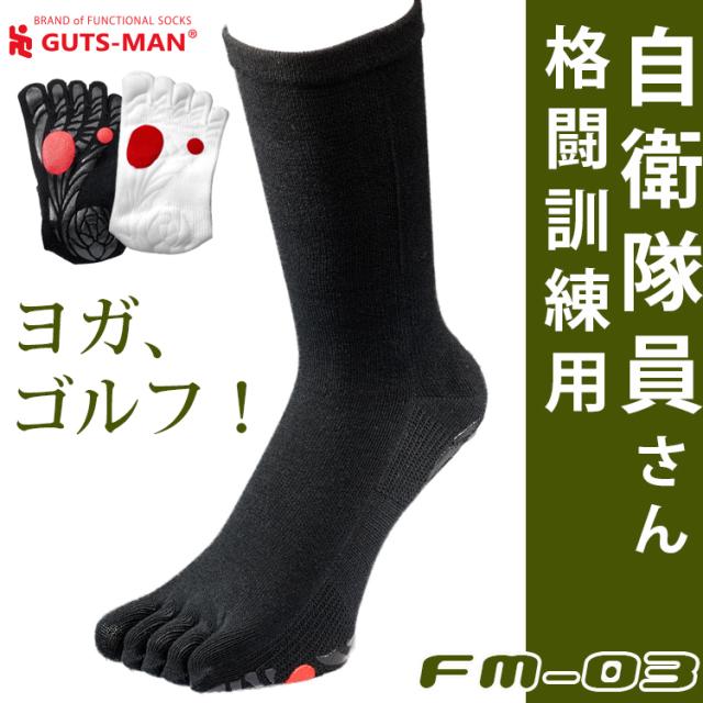 FM-03 格闘用五本指ソックス(レギュラー丈)