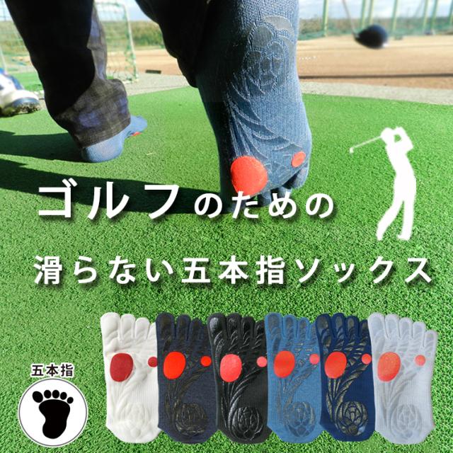 ゴルフのための滑らない五本指ソックス