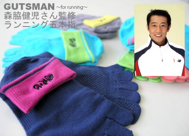 hp130611 森脇健児さん監修ガッツマンランニング五本指ソックス